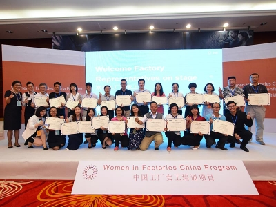 BSR's Women in Factories China Program: Moving from Risk to Value in the Supply Chain